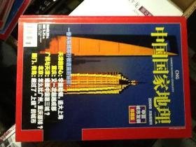 中国国家地理 2009.年 天际线增刊 中国城市发展珍藏版