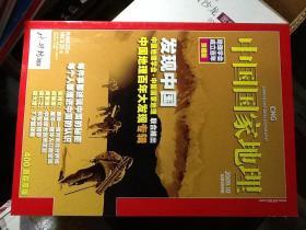 中国国家地理【2009年第10期总第588期】 《地理学会成立百年珍藏版》