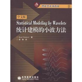 统计建模的小波方法(中文版)