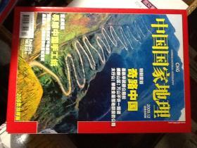 中国国家地理 2009年第12期(总第590期