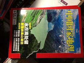 中国国家地理2009年11期总第589期