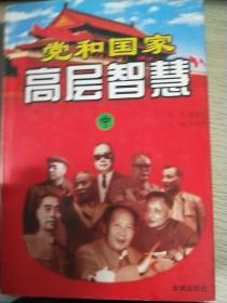 党和国家高层智慧  中1949-1978.