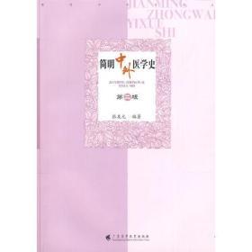简明中外医学史(第二版)