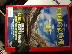 中国国家地理2009年9期总第587期