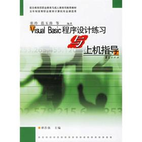 Visual Basic程序设计练习与上机指导
