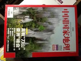 中国国家地理 2009年第2期总第580期 周边国家马来西亚