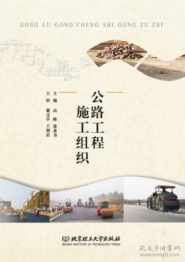 公路工程施工组织