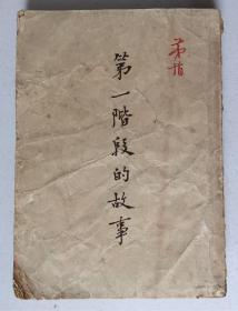 第一阶段的故事(民国35年沪二版,平装本)
