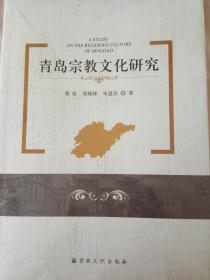 青岛宗教文化研究