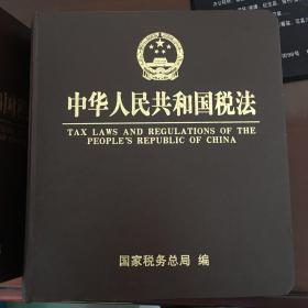 中华人民共和国税法(1–7卷)