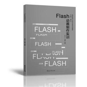 黑龙江大学出版社有限责任公司 Flash动画制作实训 孙作范 刘剑锋 9787811299434