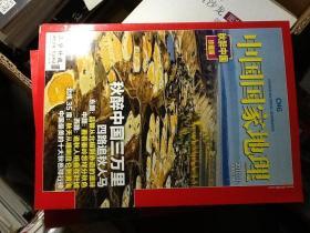 中国国家地理2010年第11期 总第601期