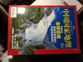 中国国家地理2010年第4期总第594期