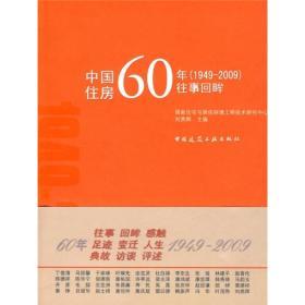 中国住房60年往事回眸(1949-2009)