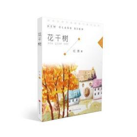 新课标课外阅读能力提升丛书:花千树