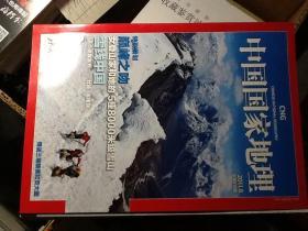 中国国家地理2011年8期总第610期