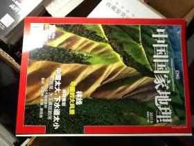 中国国家地理2011年9期总第611期