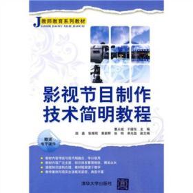 二手影视节目制作技术简明教程 董从斌清华大学出版9787302221234
