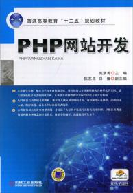 二手PHP网站开发吴清秀机械工业出版社9787111467465