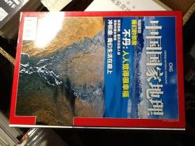 中国国家地理2011年7期总第609期