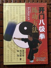 开门八极拳练功方法(刘寿荣.刘万福.陆伟著天津教育出版社库存书95品.2012年一版一印.16开