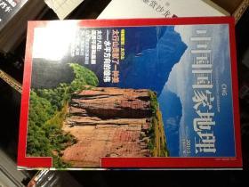 中国国家地理2011年第5期,总第607期