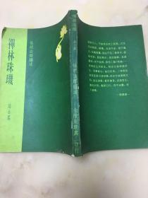 禅林珠玑 居士篇