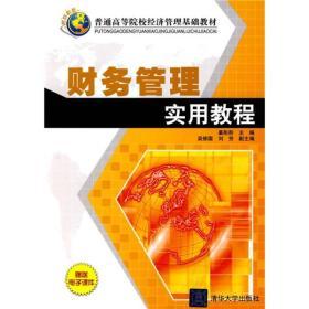 普通高等院校经济管理基础教材:财务管理应用教程