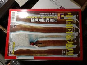 中国国家地理(盐专辑(下)2011年第4期,总第606期)