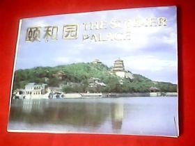 明信片:颐和园(1套10张)+颐和园(塑封未拆)