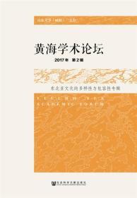 黄海学术论坛(2017年第2辑)