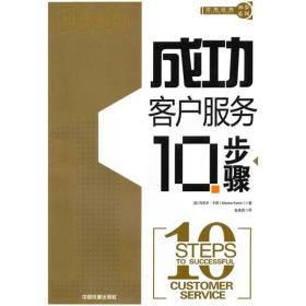 现货-成功客户服务10步骤