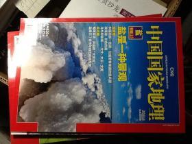 中国国家地理2011年第3期(总第605期) 盐专辑(上册).