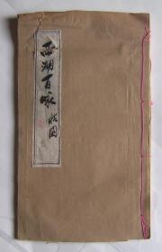 红学诗人童曼筠签名自印活字木刻印诗集《西湖百咏》白纸大开