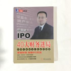 IPO 40大财务迷局
