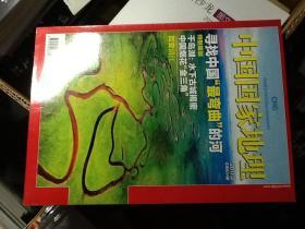 中国国家地理(2011年2月 总第604期)