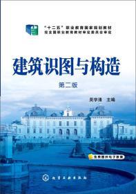 建筑识图与构造(第二版)