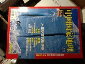 中国国家地理 2011年第1期总第603期(冰川人生专辑 下)