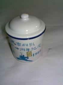 老搪瓷水缸子:北京科影建厂二十周年纪念1960——1980(北京科学教育电影制片厂纪念)