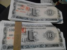 吉林市特产经销总公司地方企业债券(5000元面值)177张  缺角97年