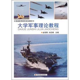 普通高等教育规划教材:大学军事理论教程