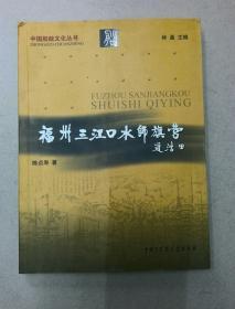福州三江口水师旗营