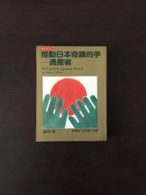 天下丛书 推动日本经济的手-通产省