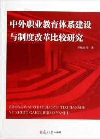 中外职业教育体系建设与制度改革比较研究