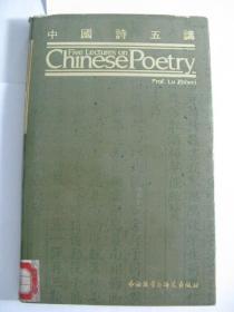 中国诗五讲