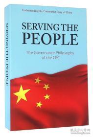 依靠谁为了谁:中国共产党的执政理念(英文版)