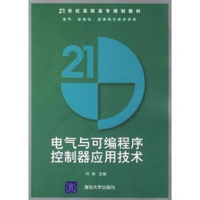 电气与可编程序控制器应用技术 闫坤 清华大学出版社 9787302141716