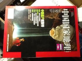 中国国家地理(2011年第10期,总612期)喀斯特专辑