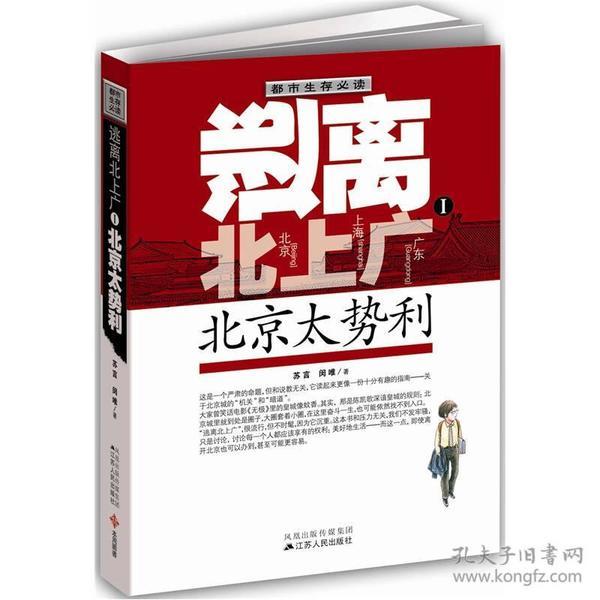 逃离北上广 北京太势力