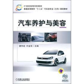 正版二手正版汽车养护与美容机械工业出版社9787111322474夏怀成许金花有笔记